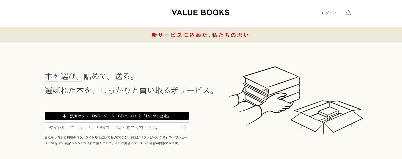 断捨離 おすすめ店 valuebook