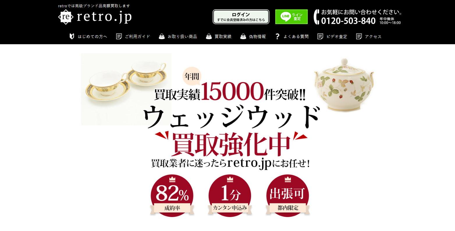 ウェッジウッド買取おすすめ店retro.jp