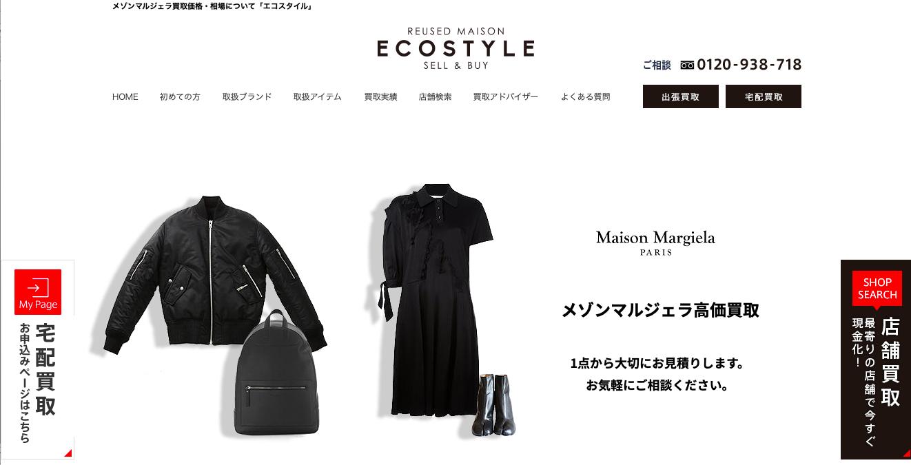 メゾンマルジェラおすすめ買取店:ECO STYLE
