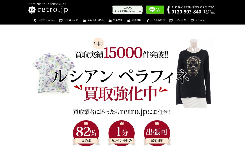 ペラフィネ買取おすすめ店retro.jp