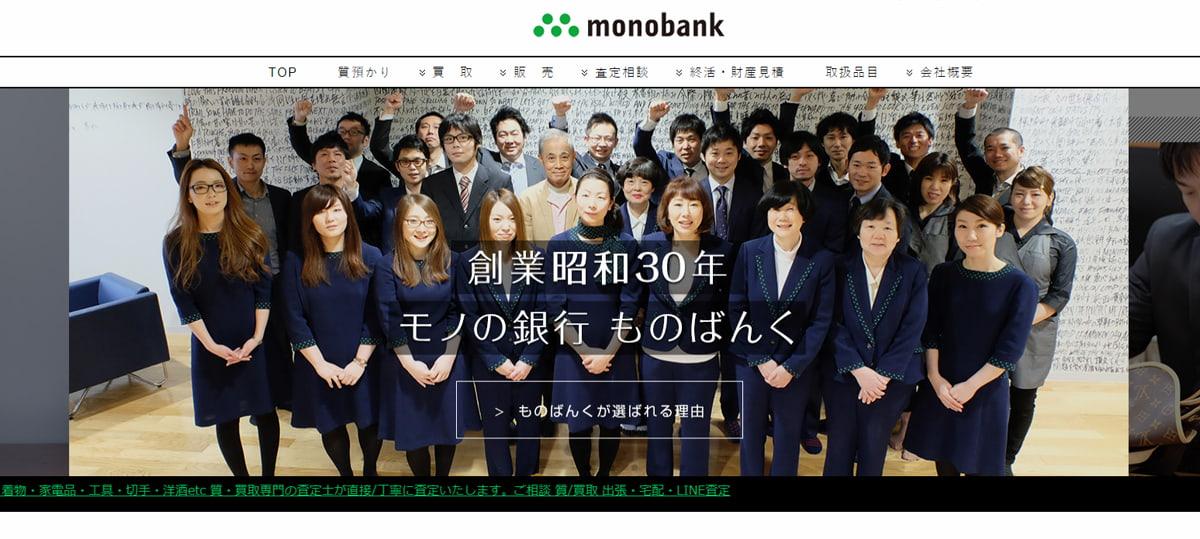 北九州おすすめ買取店monobank