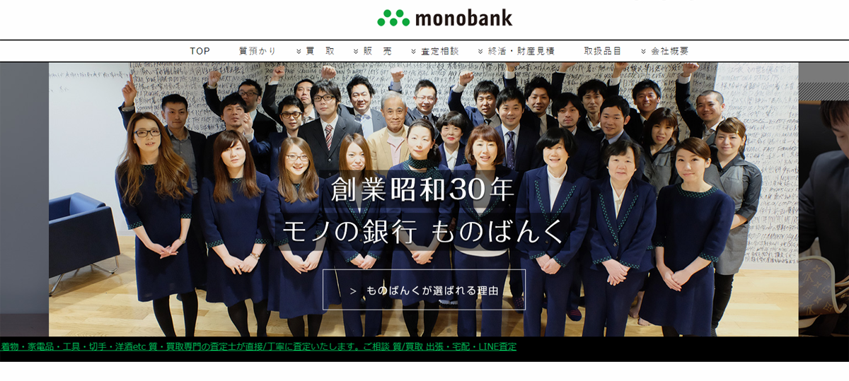 北九州ブランド買取 monobank