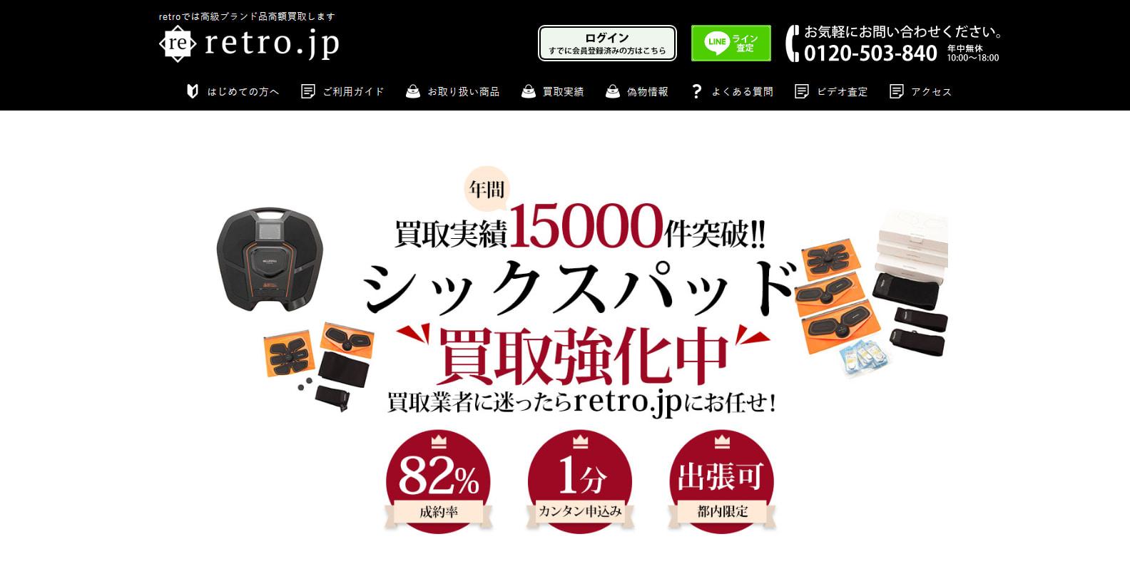 シックスパッド買取おすすめ店retro.jp