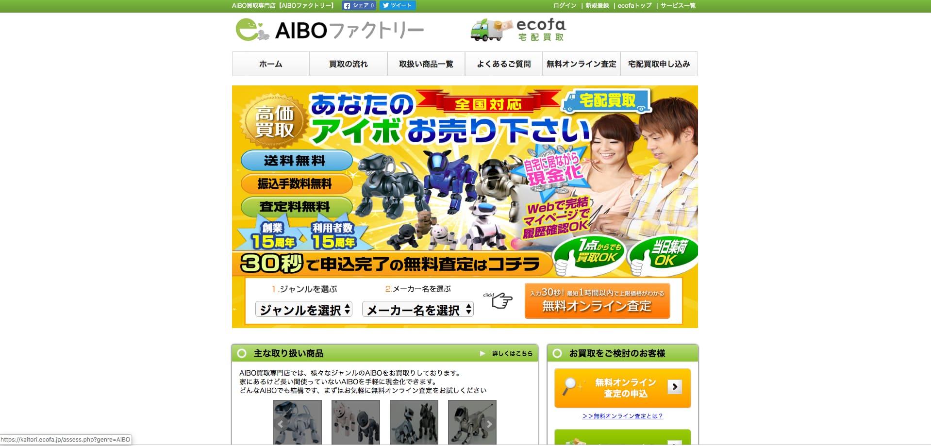 アイボ買取おすすめ店AIBOファクトリー
