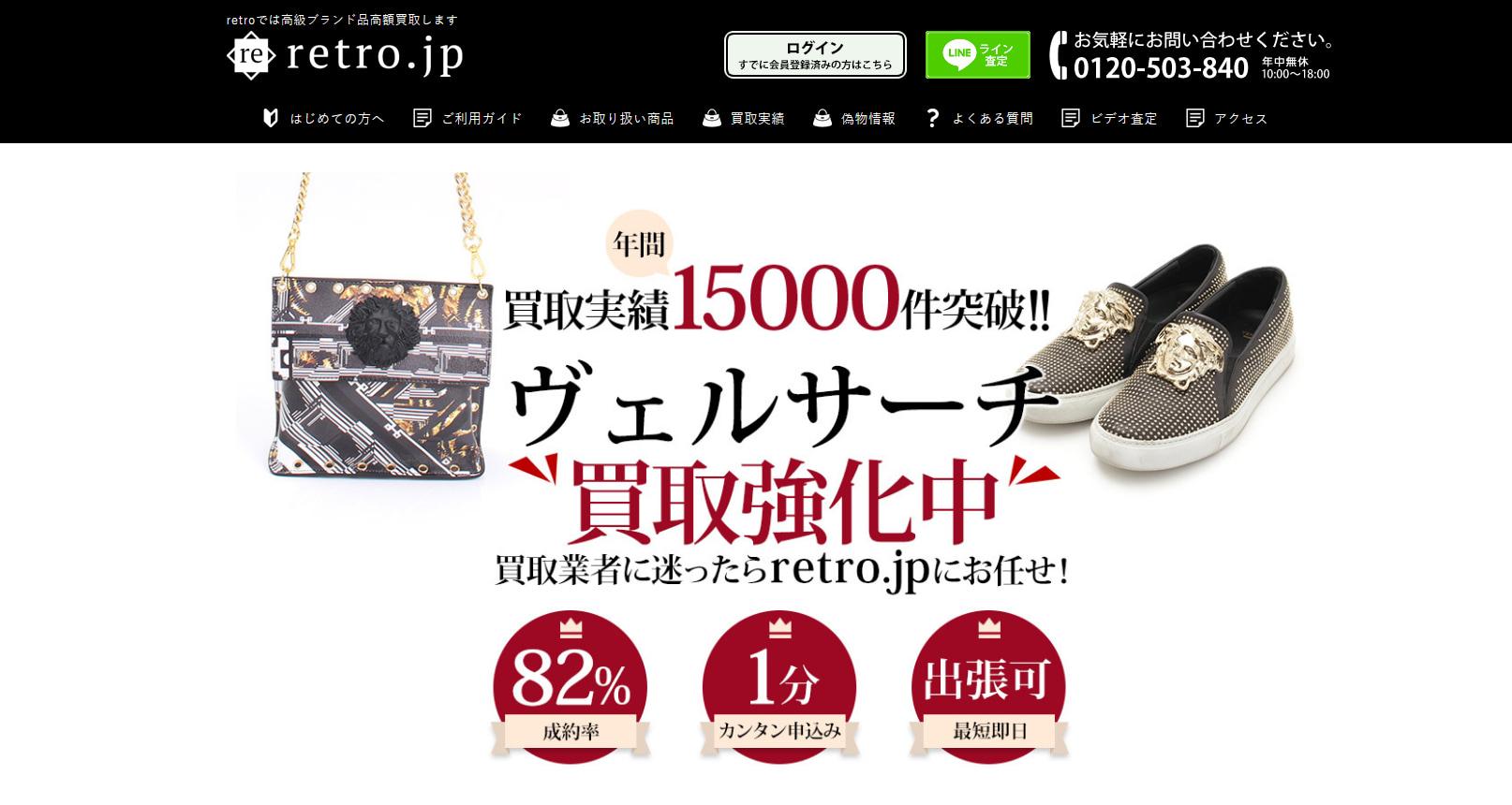 ヴェルサーチ買取おすすめ店retro.jp