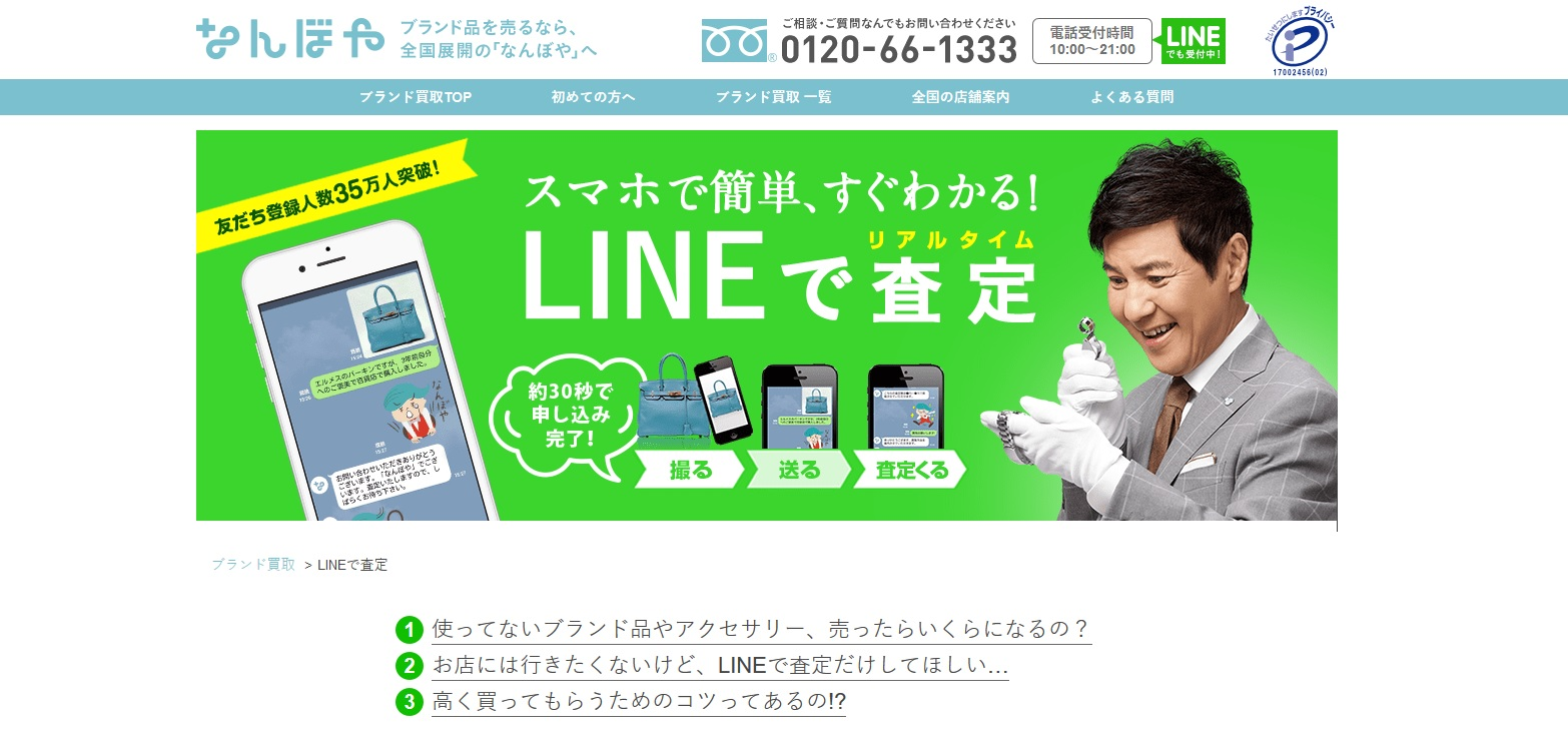 ゲオ 買取 LINE査定