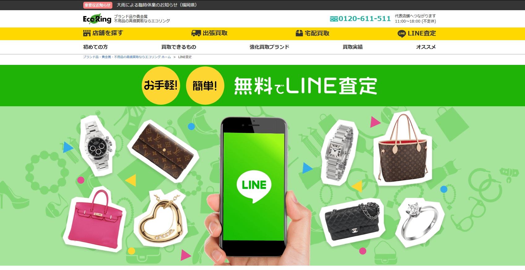 LINE査定 エコリング