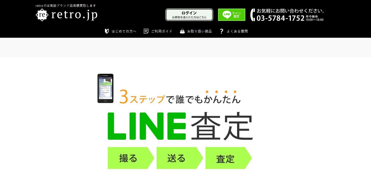 ブックオフ買取 LINE査定 retro