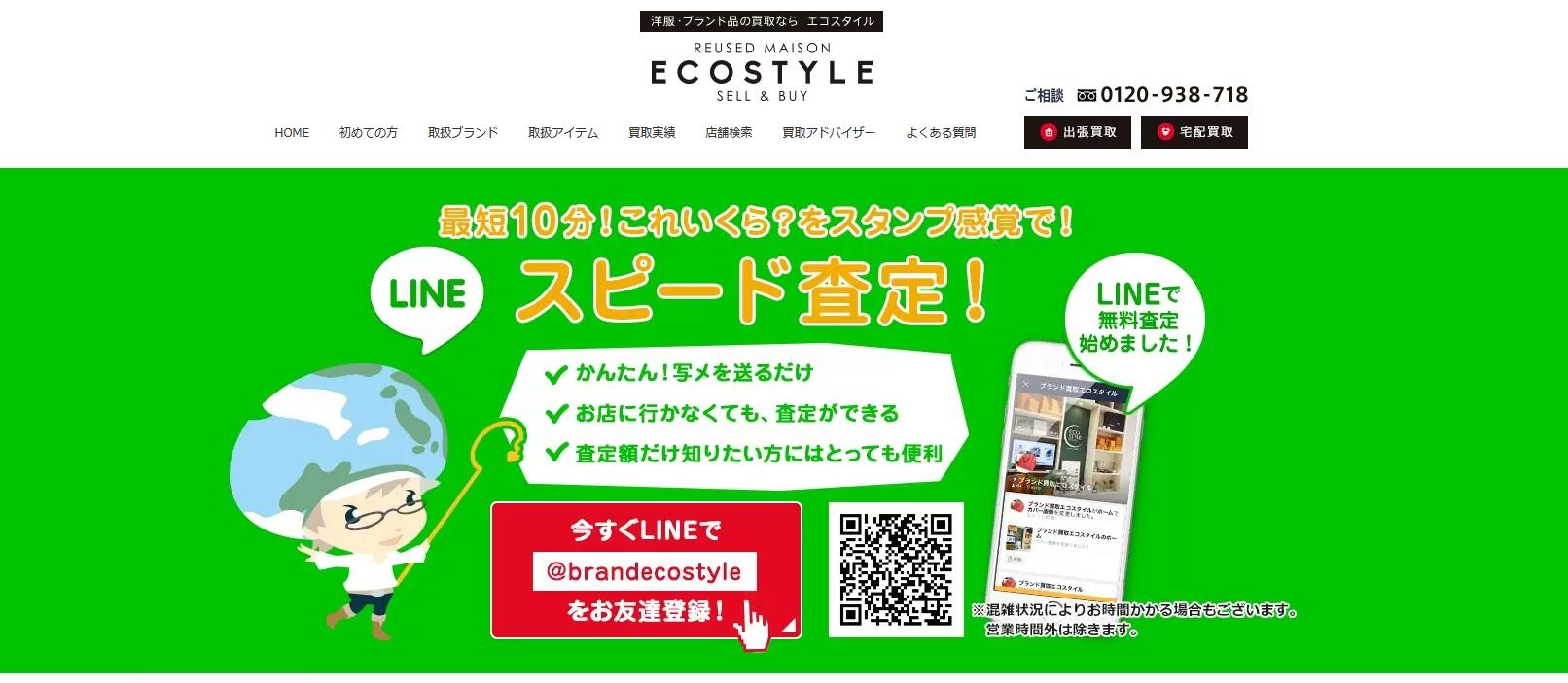LINE査定 エコスタイル