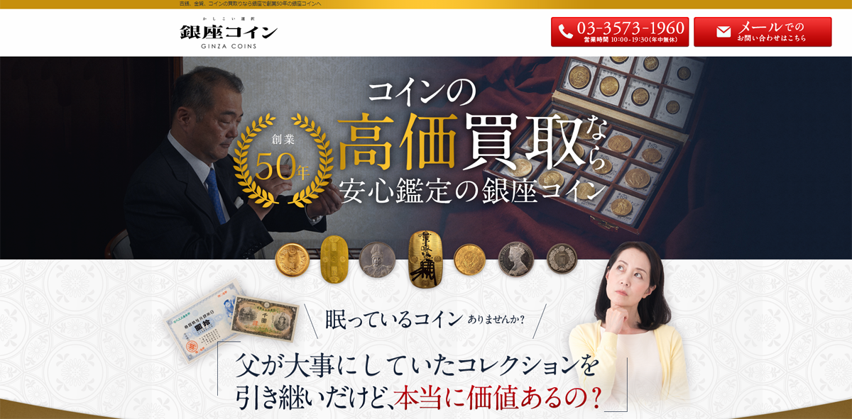 小判のおすすめ高額買取店 銀座コイン