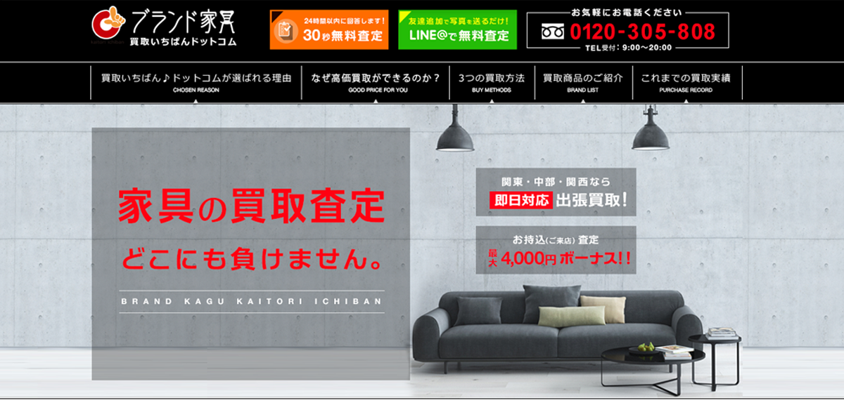 引越し買取 ブランド家具なら買取いちばんドットコム