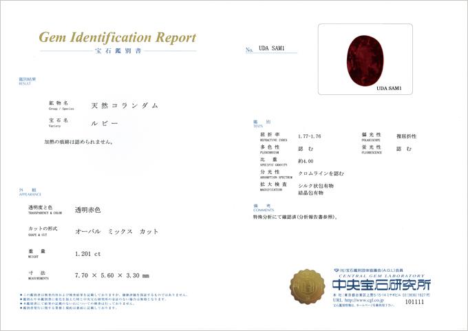 ダイヤモンド買取 鑑別書