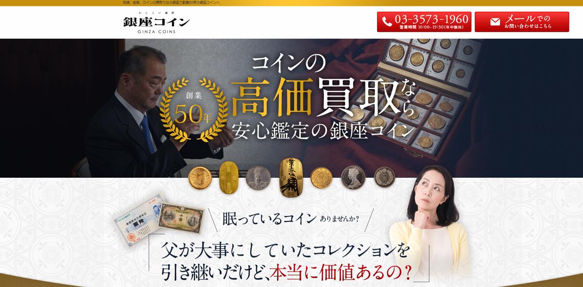 金貨買取おすすめ高額店 銀座コイン
