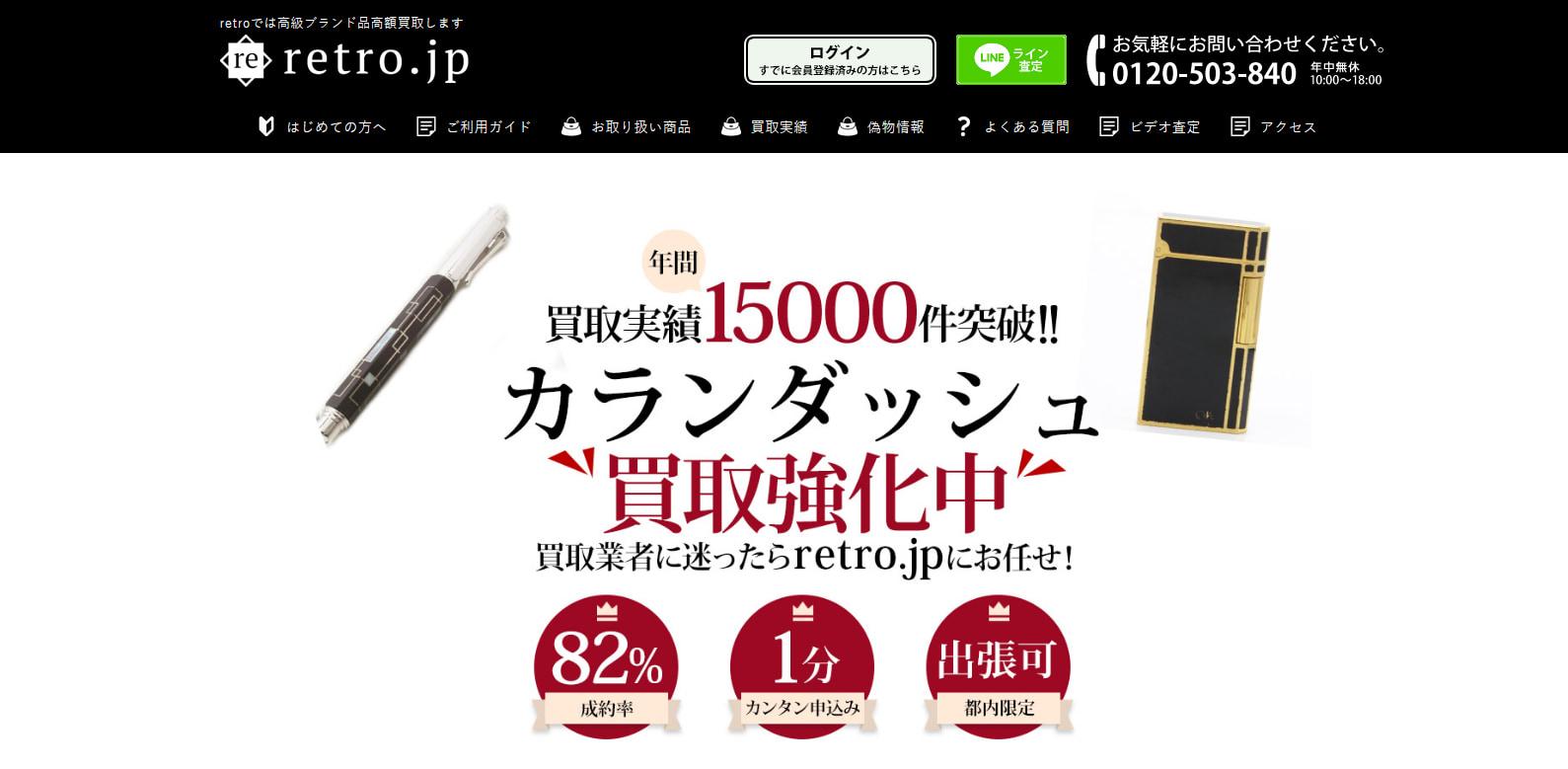 カランダッシュ買取おすすめ店retro.jp