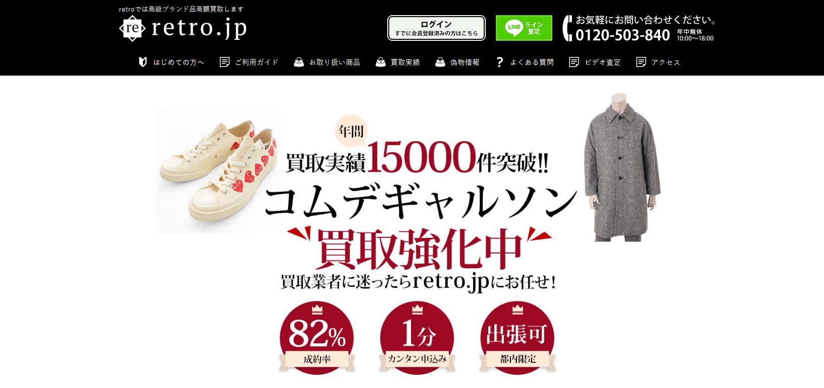 コムデギャルソン買取おすすめ店retro.jp