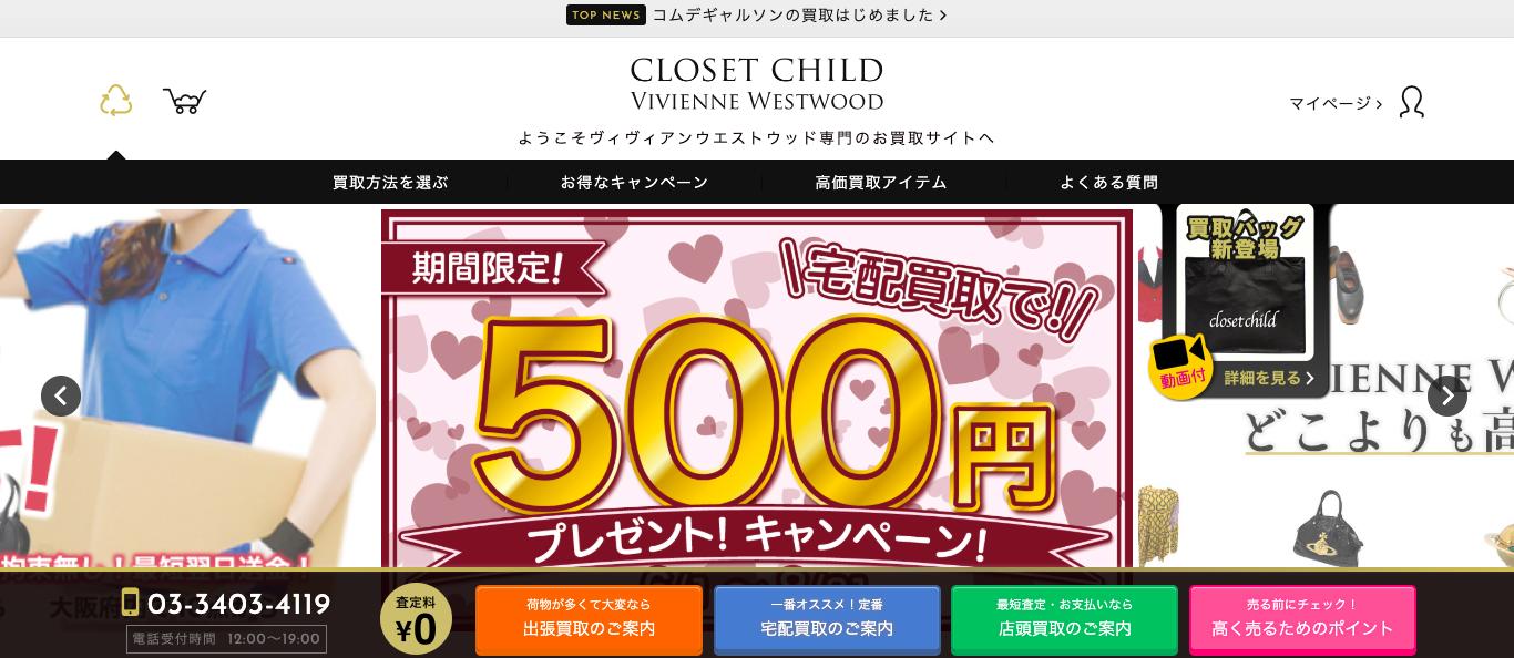 ヴィヴィアン買取のおすすめ店:CLOSET CHILD
