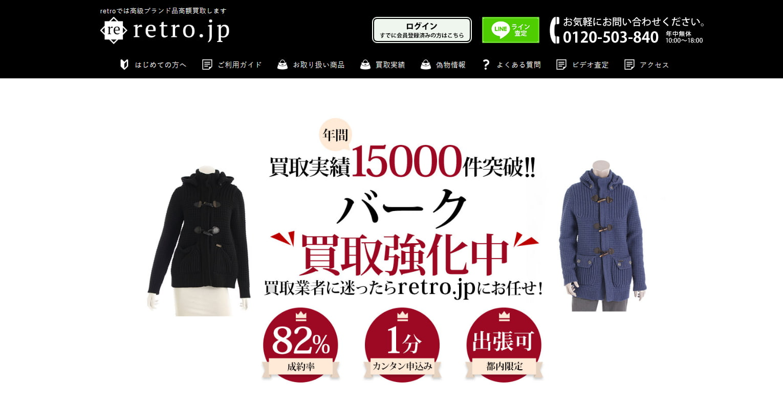 バーク買取おすすめ店retro.jp