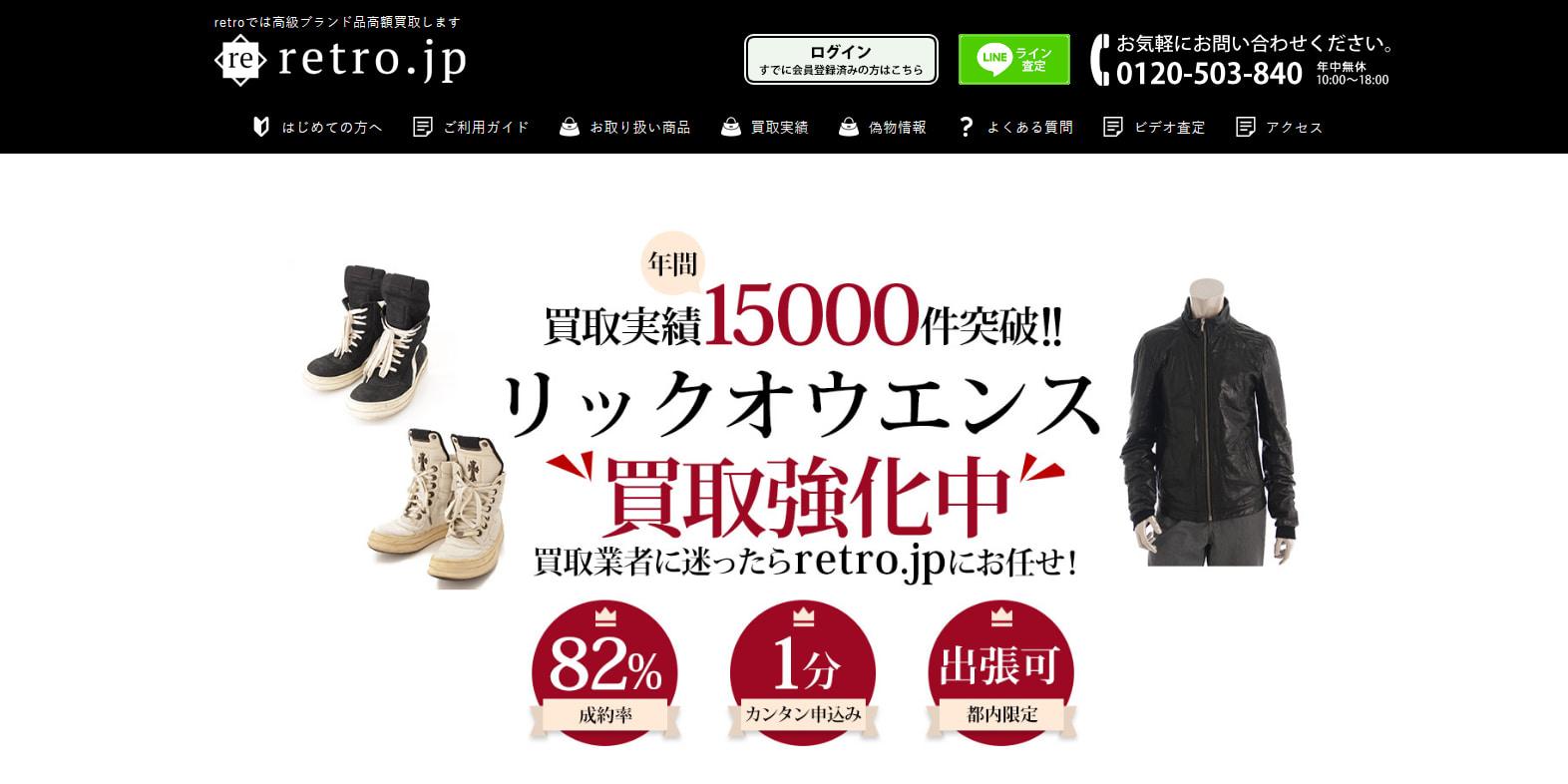 リックオウエンス買取おすすめ店retro.jp