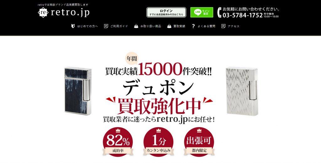 デュポン買取おすすめ店retro.jp