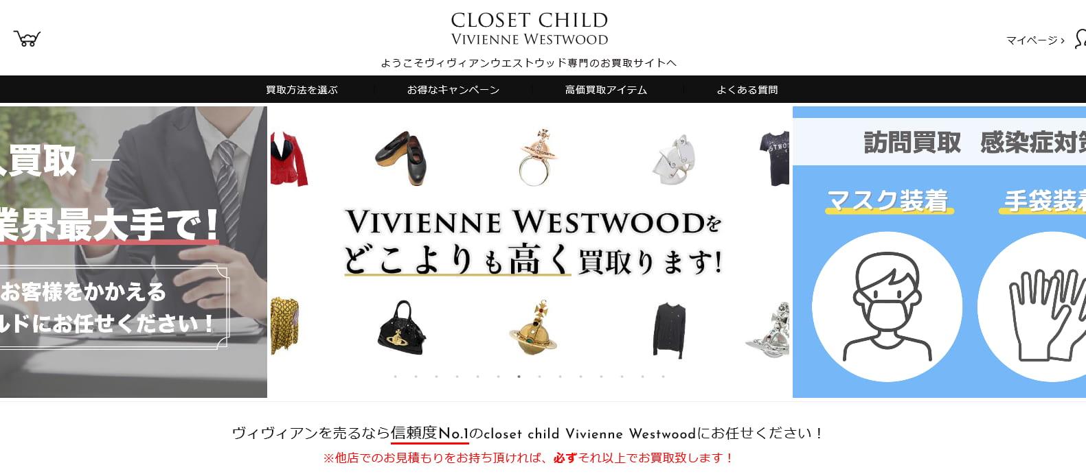 ヴィヴィアンウエストウッドの買取おすすめ店CLOSETCHILD