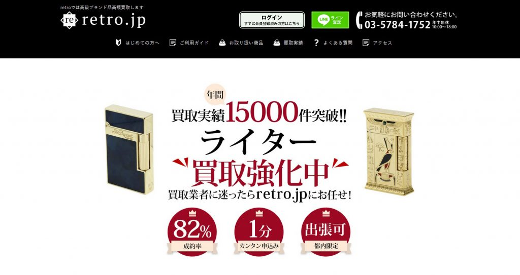 ライター買取おすすめ店retro.jp