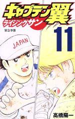 キャプテン翼 ライジングサン -(11)(ジャンプC)少年コミック