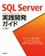 SQL Server Transact-SQLプログラミング実践開発ガイド 単行本