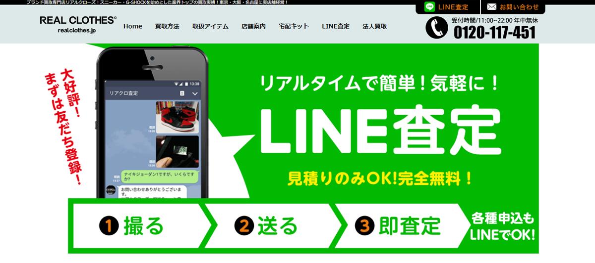セカンドストリート買取 LINE査定 リアクロ