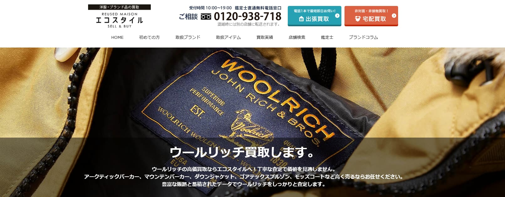 ウールリッチ買取おすすめ店円エコスタイル