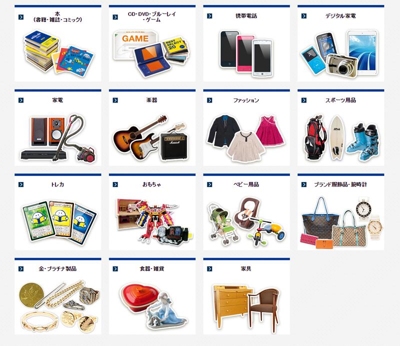ブックオフの買取対象商品