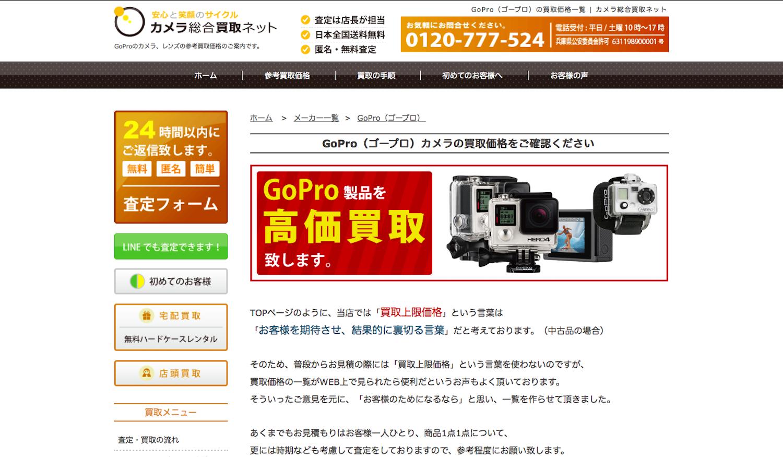 goproの買取ならカメラ総合買取ネット