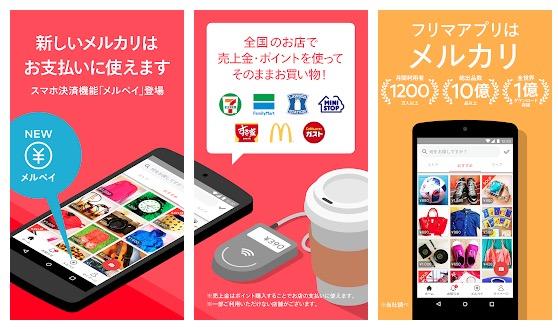 おすすめフリマアプリのメルカリ