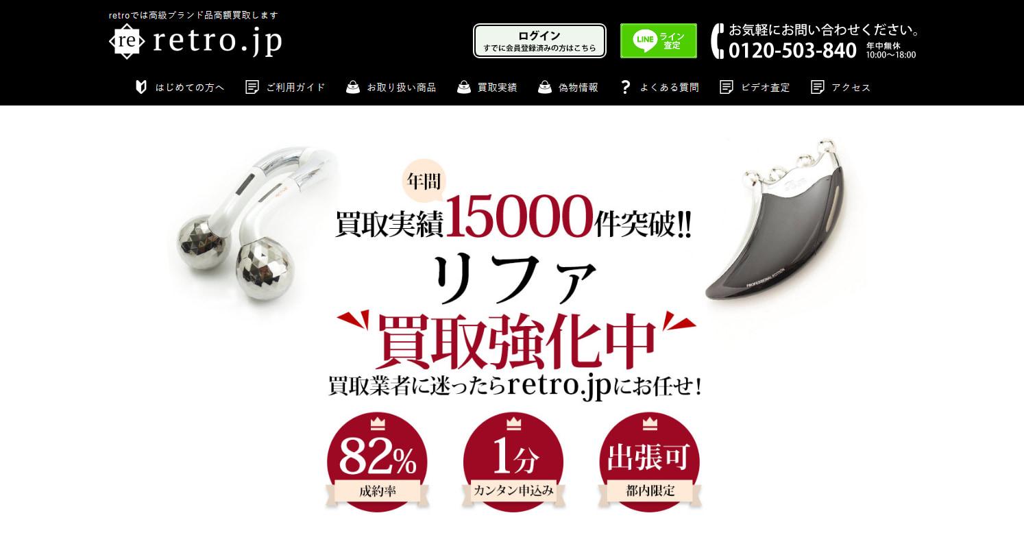 リファ買取おすすめ業者retro.jp