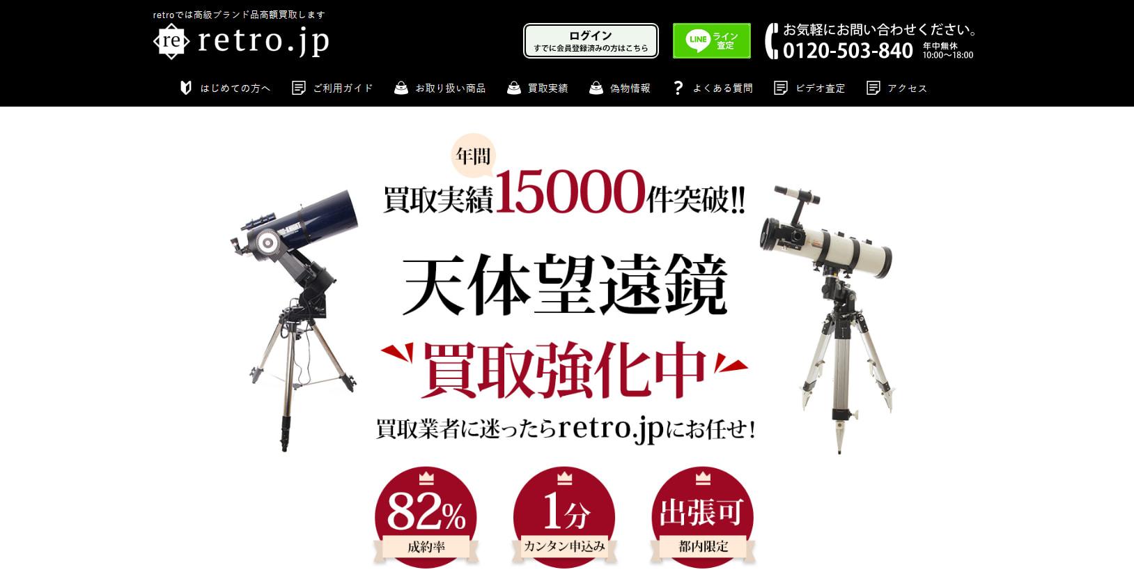 天体望遠鏡買取のおすすめ店retro.jp