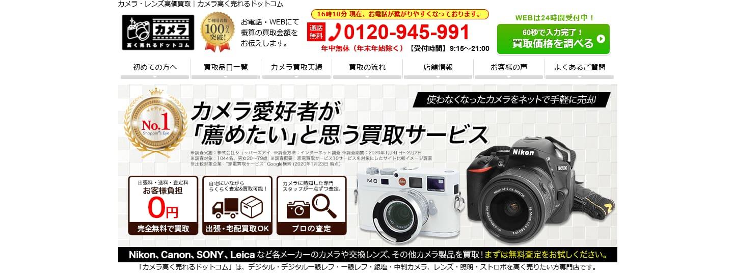 シータ買取おすすめ店カメラ高く売れるドットコム