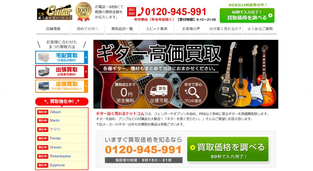 ギター買取おすすめ店のギター高く売れるドットコム