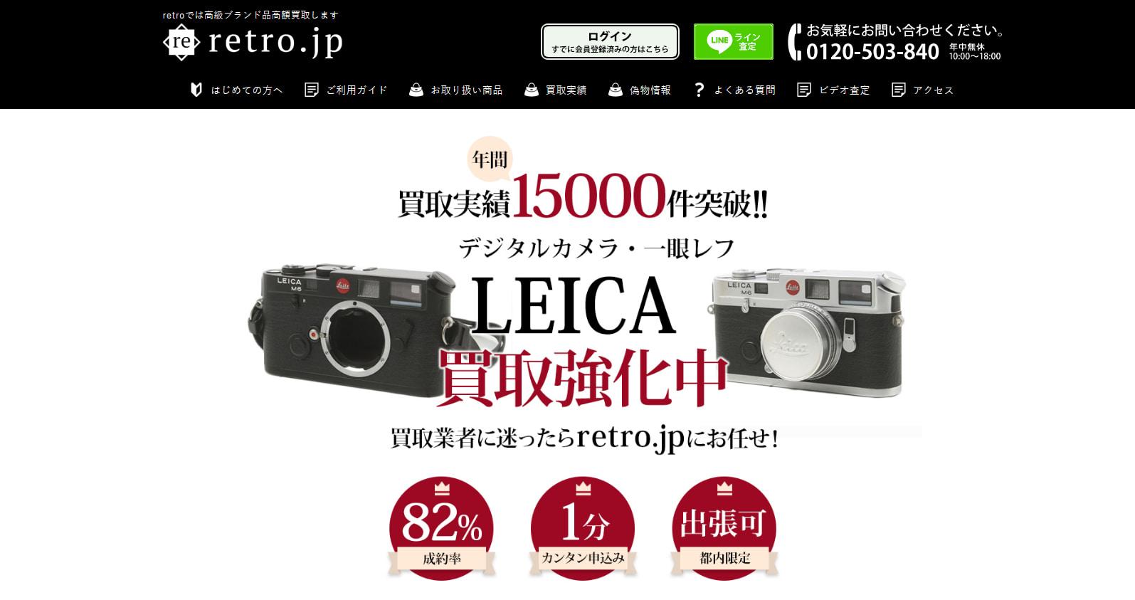 ライカおすすめ買取店retro.jp