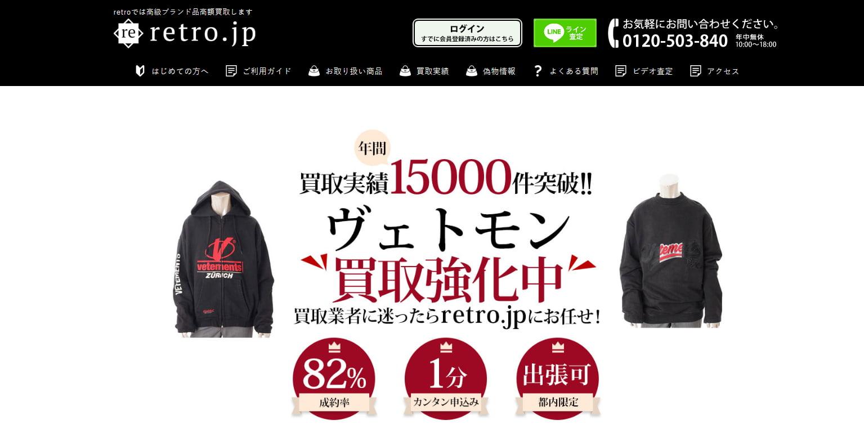ヴェトモン買取おすすめ店retro.jp