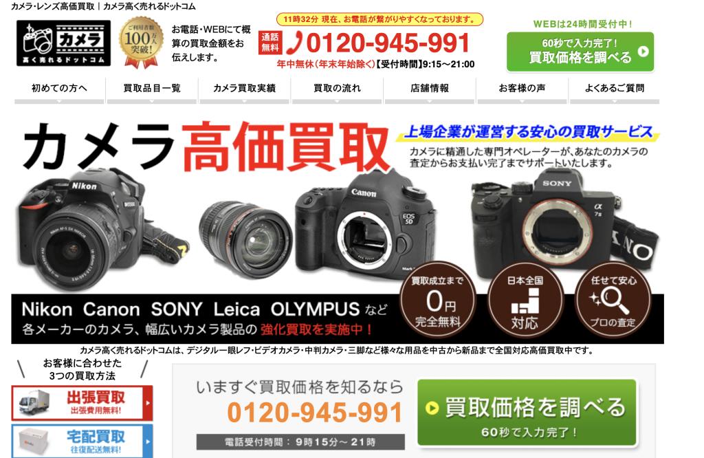 ライカ買取おすすめ店カメラ高く売れるドットコム