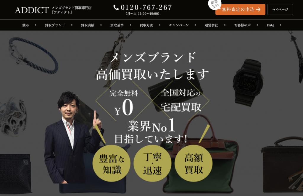 スーツ買取おすすめ店ADDICT