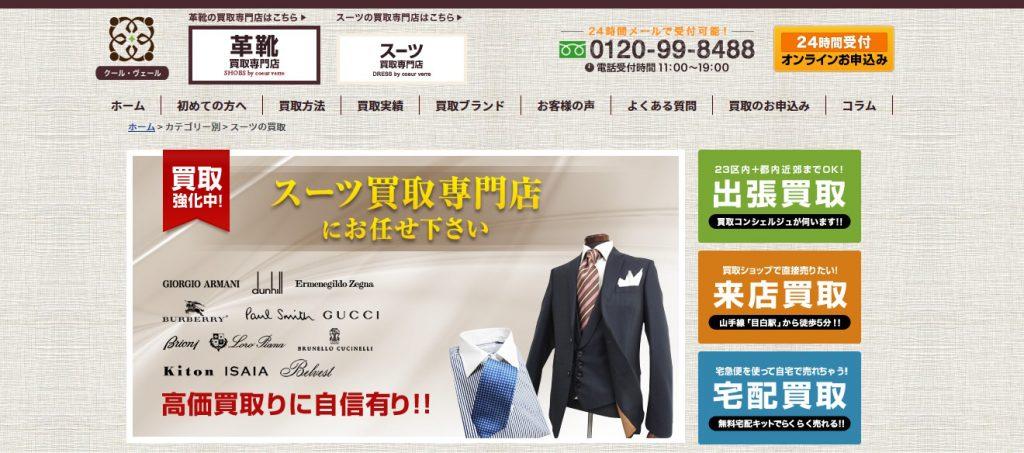 スーツ買取おすすめ店クールヴェール