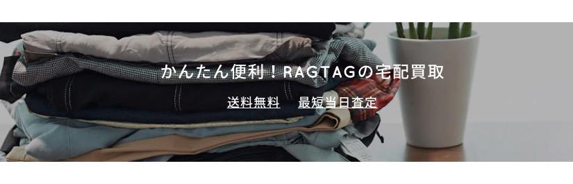 服の処分方法ragtag