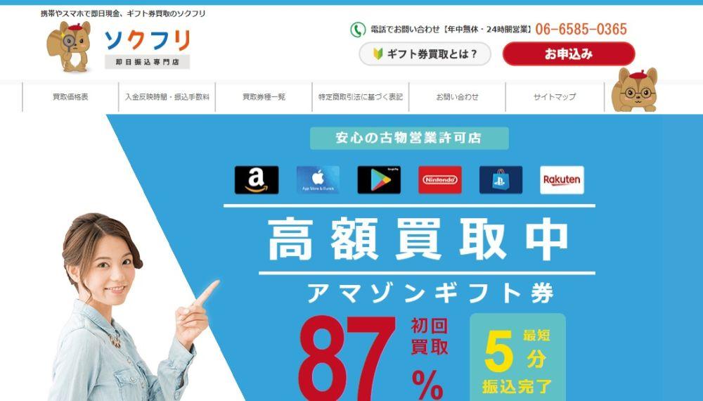 amazonギフト券買取おすすめ店ソクフリ