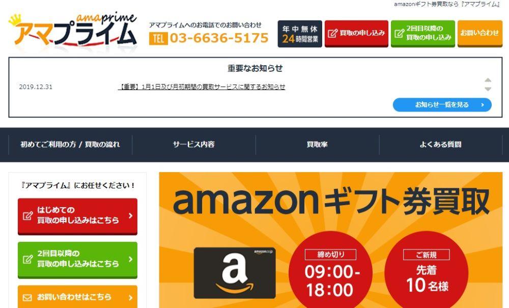 amazonギフト券買取おすすめ店アマプライム