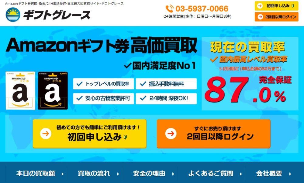 amazonギフト券買取おすすめ店ギフトグレース
