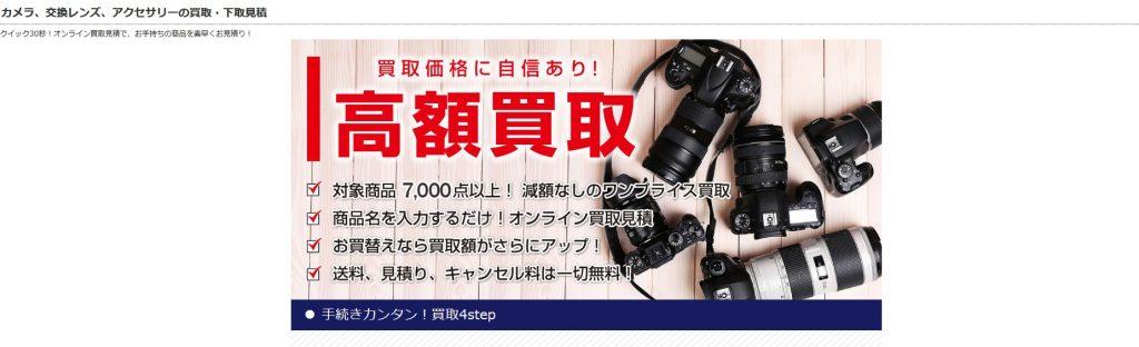 ストロボ買取のおすすめ店マップカメラ