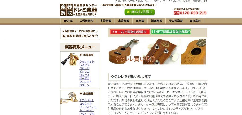 ウクレレ買取おすすめ店ドレミ楽器