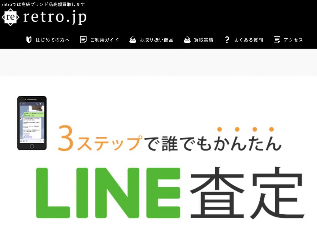 LINE査定おすすめ店retro