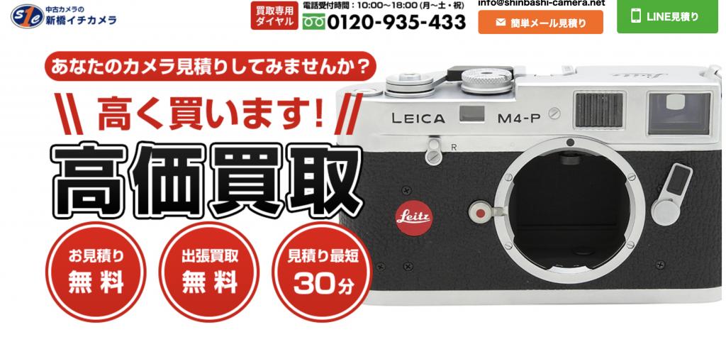 LINEおすすめ店新橋イチカメラ