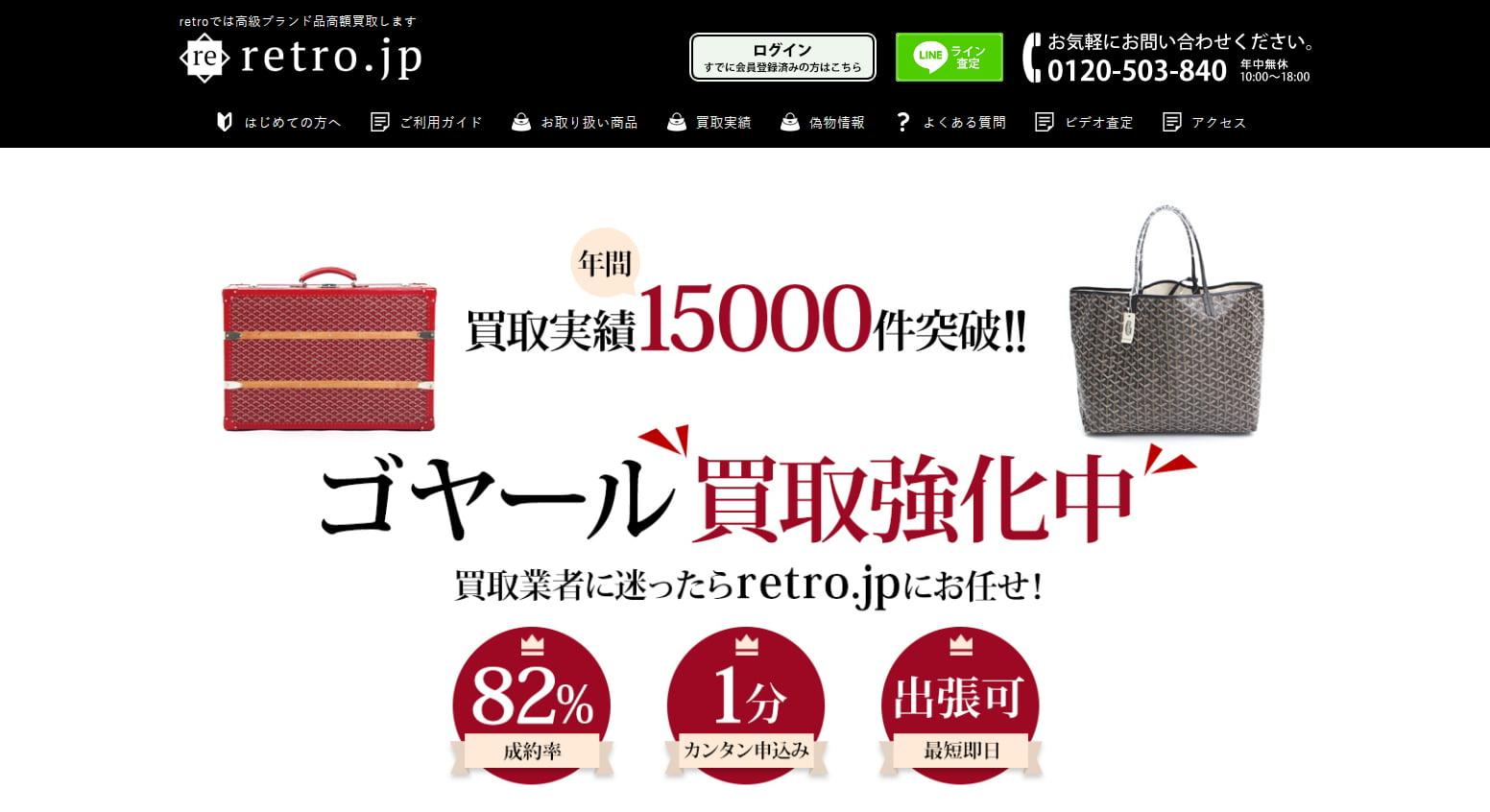 ゴヤール買取おすすめ店retro.jp